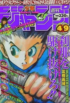 Hunter X Hunter by Yoshihiro Togashi. Wallpaper Animé, Cute Anime Wallpaper, Wall Prints, Poster Prints, Wall Posters, Collage Mural, Japanese Poster Design, Kpop Posters, Manga Covers