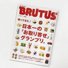 2017年最初のブルータスは、特集「帰ってきた! 日本一のお取り寄せグランプリ」。1月13日発売です。#brutus #ブルータス #お取り寄せ by brutusmag