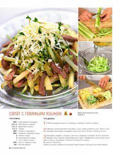 Биография  Кулинария. Книга по кулинарии Classic Salad, My Best Recipe, Food Photo, Bon Appetit, Food Art, Asparagus, Salad Recipes, I Am Awesome, Cabbage