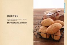 簡單揉就好吃的家庭烘焙坊2:自己做美味餐包、鹹麵包與咖啡館風味點心