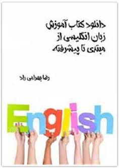 دانلود کتاب آموزش زبان انگلیسی از مبتدی تا پیشرفته https://dl.fooji.ir/%d8%af%d8%a7%d9%86%d9%84%d9%88%d8%af-%da%a9%d8%aa%d8%a7%d8%a8-%d8%a2%d9%85%d9%88%d8%b2%d8%b4-%d8%b2%d8%a8%d8%a7%d9%86-%d8%a7%d9%86%da%af%d9%84%db%8c%d8%b3%db%8c-%d8%a7%d8%b2-%d9%85%d8%a8%d8%aa%d8%af/