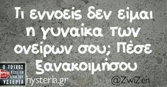 Funny Greek Quotes, Funny Picture Quotes, Sarcastic Quotes, Funny Quotes, Dark Jokes, General Quotes, Funny Statuses, Funny Phrases, Clever Quotes