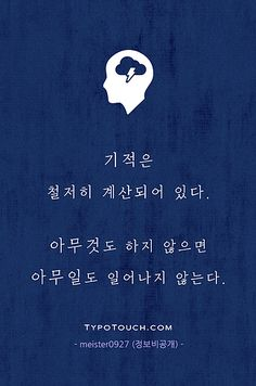 The Words, Cool Words, Wise Quotes, Famous Quotes, Inspirational Quotes, Korea Quotes, Korean Writing, Good Sentences, Life Lessons