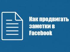 Как рекламировать заметки в Facebook?
