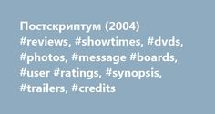 Постскриптум (2004) #reviews, #showtimes, #dvds, #photos, #message #boards, #user #ratings, #synopsis, #trailers, #credits http://san-diego.remmont.com/%d0%bf%d0%be%d1%81%d1%82%d1%81%d0%ba%d1%80%d0%b8%d0%bf%d1%82%d1%83%d0%bc-2004-reviews-showtimes-dvds-photos-message-boards-user-ratings-synopsis-trailers-credits/  # The leading information resource for the entertainment industry Постскриптум (2004 ) Stellar lead performances lift this above the ordinary Writer-director Dylan Kidd's P.S. is…
