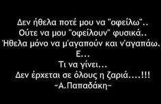 ... Teaching Humor, Greek Quotes, Some Words, Food For Thought, Funny Posts, Philosophy, Best Quotes, Qoutes, It Hurts