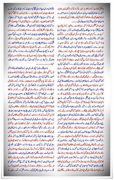Urdu Stories, Short Stories, I Site, Posts, Blog, Messages, Blogging