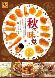串家秋フェア Food Graphic Design, Food Menu Design, Food Poster Design, Web Design, Sales Promotion Tools, Chinese Posters, Fish And Chips, Menu Restaurant, Layout Inspiration