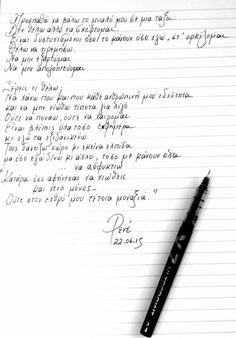 Δεν θέλω άλλο να σκέφτομαι...... Poem Quotes, Best Quotes, Poems, Life Quotes, Live Love, Love You, My Love, Like A Sir, Teaching Humor