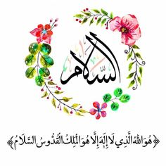 Quran Quotes, Arabic Quotes, Allah Names, Names Of God, Islam Quran, Some Quotes, Peace, Sayings, Arabic Calligraphy
