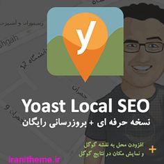 Yoast Local SEO یا افزونه سئو محلی وردپرس یکی از افزونه های جانبی یوست سئو می باشد که به شما امکان سئو محلی سایت وردپرسی را خواهد داد ....