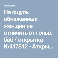 На ощупь обнаженных женщин не отличить от голых баб / открытка №417812 - Аткрытка / atkritka.com
