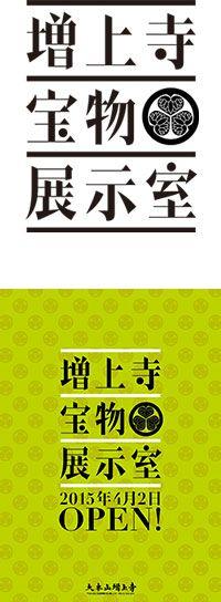 「増上寺宝物展示室」 ロゴタイプ・ポスター