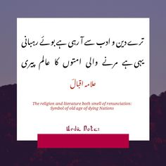 Allama Muhammad Iqbal Poetry In Urdu- In this lesson we are going to read 7 best knowledgeable and important ashyar of allama iqbal in urduand english language, allama iqbal poetry in english, allama iqbal love shayariallama iqbal famous poetry in urdu Iqbal Poetry In English, Iqbal Poetry In Urdu, Allama Iqbal In Urdu, Poetry Quotes, Me Quotes, Poetry Famous, Beautiful Poetry, Deep Words, Muhammad