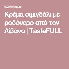 Κρέμα σιμιγδάλι με ροδόνερο από τον Λίβανο | TasteFULL