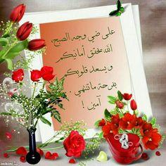 على ضى وجه الصبح .. الله يحقق أمانيكم ، ويسعد قلوبكم بفرحة ماتنتهى .. آمين !