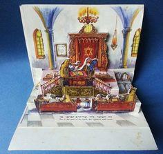ISRAEL 3D POP-UP Jewish HEBREW NEW YEAR CARD - Shana Tova SYNAGOGUE 50's