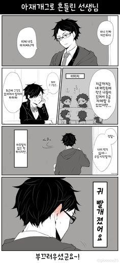 [하이큐 만화/번역] [올캐러] 고전의 아카아시 선생님(2) : 네이버 블로그 Haikyuu, Chibi Sketch, Akaashi Keiji, Bokuaka, Anime Chibi, Manga, Illustration, Movie Posters, Pixiv