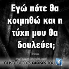 Funny Memes, Jokes, Lol, Greek Quotes, True Words, Just In Case, Favorite Quotes, Funny Pictures, Sayings
