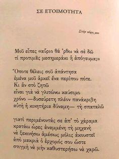 Κική Δημουλά Poem Quotes, Qoutes, Poems, Bukowski Quotes Love, Greek Love Quotes, Typewriter Series, Quotes Typewriter, Rainer Maria Rilke, John Keats
