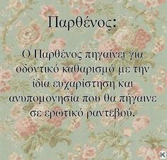 Instagram photo by Greek quotes (@greek.quotes.k) 02/08/2016 #funny #στιχακια…