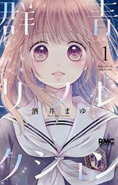 群青リフレクション 1 (りぼんマスコットコミックス) | 酒井 まゆ |本 | 通販 | Amazon