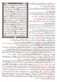 ١٦ : ٣١- الحجر/  مصحف التبيان المفصل لمتشابهات القران