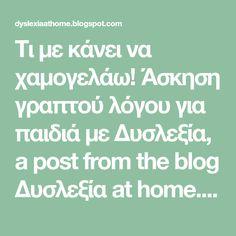 Τι με κάνει να χαμογελάω! Άσκηση γραπτού λόγου για παιδιά με Δυσλεξία, a post from the blog Δυσλεξία at home. on Bloglovin'