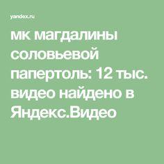 мк магдалины соловьевой папертоль: 12 тыс. видео найдено в Яндекс.Видео