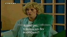 Find images and videos about quotes, greek quotes and greek on We Heart It - the app to get lost in what you love. Funny Greek Quotes, Greek Memes, Funny Picture Quotes, Movie Quotes, Funny Images, Funny Pictures, Funny Pics, Mega Series, Funny Scenes