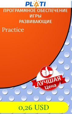 Practice Программное обеспечение Игры Развивающие