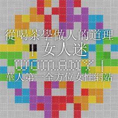 從喝茶學做人的道理 | 女人迷 womany | 華人第一全方位女性網站