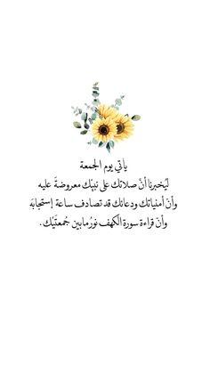 Beautiful Quran Quotes, Quran Quotes Love, Islamic Love Quotes, Muslim Quotes, Islamic Inspirational Quotes, Prayer Quotes, Religious Quotes, Wisdom Quotes, Words Quotes