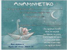 anamnistiko 2