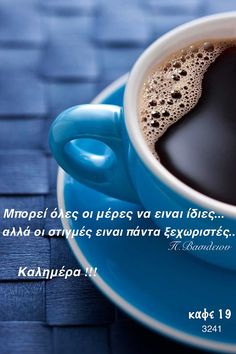 Night Pictures, Good Morning, Karma, Tableware, Greek, Quotes, Beautiful, Buen Dia, Quotations