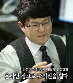"The CEO : ""온라인 광고로 45억원을 벌다"" - 김은현 이인벤션 대표의 선점경영 // 젊음의 패기로 광고계를 선점하다. 회사 설립 5년 만에 연 매출 45억원을 달성한 김은현 대표. 끊임없는 도전으로 도약의 발판을 마련한 그! 이인현 대표를 만나본다!  소위 돈도 없고 빽도 없던 한 청년이 있었다. 미래는 불안하기만 했다. 넉넉지 않은..."