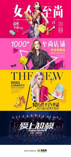 Ad Layout, Brochure Layout, Layout Design, Web Design, Web Banner Design, Web Banners, Fashion Banner, Chinese Design, Promotional Design
