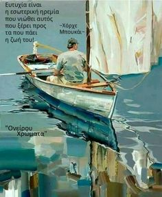 Greek Culture, Boat, Words, Dinghy, Boats, Horse, Ship