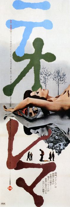 Teorema (Pier Paolo Pasolini, 1968) Japanese design