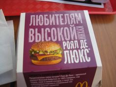 Russian McDonalds offering, ate there our last day.