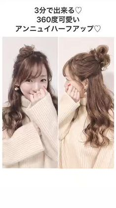 全体を見ていただけるようにしてます♡とっても簡単なのでぜひ! in 2020 Hair Arrange, Korean Fashion, Wedding Hairstyles, Hair Beauty, Feminine, Hair Styles, Face, Womens Fashion, Hairstyle
