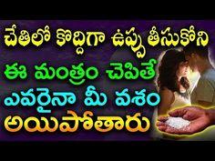 Love Quotes In Telugu, Telugu Inspirational Quotes, Money Prayer, God Prayer, Vedic Mantras, Hindu Mantras, Hindu Vedas, Shri Yantra, Bhakti Song
