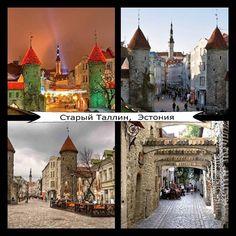 """Старый Таллин, Эстония  читается, что название Таллин происходит от фразы """"датский город"""" - первый камень в основание эстонской столицы заложили рыцари-датчане. Таллин – старый город, его историческая часть находится под охраной ЮНЕСКО.  #СтарыйТаллин #Эстония#OldTallinn #Estonia#Европа #путешествия #отпуск #отдых #солнце #горячие #любовь #люблю #instatravel #турист #путешественник #instalive #instalife #туризм #цвет #tagsta_travel #красота #красиво #удивительное"""