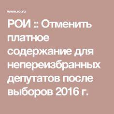 РОИ :: Отменить платное содержание для непереизбранных депутатов после выборов 2016 г.