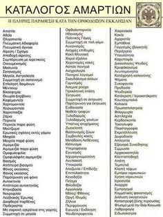 sins index -greek- Life Advice, Holy Spirit, Confessions, Prayers, Spirituality, Faith, God, Quotes, Infographics