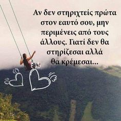 Greek Quotes, Wise Quotes, Inspirational Quotes, Story Template, Insta Story, Picture Video, Good Morning, Health Tips, Texts