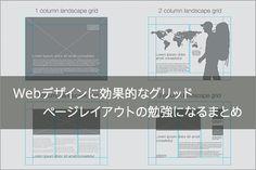 Webデザインの基本が身につくページのグリッドレイアウト要素配置の効果的な使い方のまとめ via Pocket http://ift.tt/1l8rySn