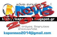 http://kapa-news.blogspot.gr/p/blog-page_20.html  Στο Kapa News μόλις ξεκίνησε δημοσκόπηση για τις επικείμενες εθνικές εκλογές. Είναι απόλυτα ασφαλής και ανώνυμη! Πάρτε μέρος κι εσείς στην δημοσκόπηση του Kapa News ΤΩΡΑ!!! Τα αποτελέσματα θ' ανακοινωθούν στις 23 Ιανουαρίου το μεσημέρι!!! Περιμένουμε και την δική σας συμμετοχή.