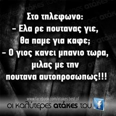 Funny Greek Quotes, Funny Quotes, Funny Stories, Jokes, Lol, Smile, Decor, Humor, Funny Phrases