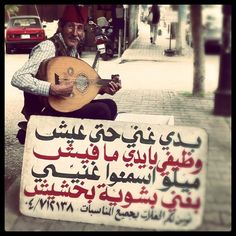 I want to sing so that I may live... Beirut, Lebanon